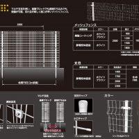 フェンス総合カタログ