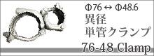 単管クランプΦ76、Φ48.6