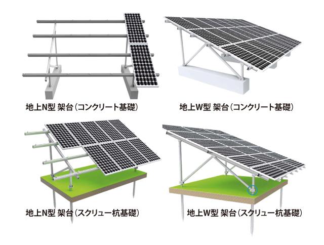 太陽光発電アルミ架台