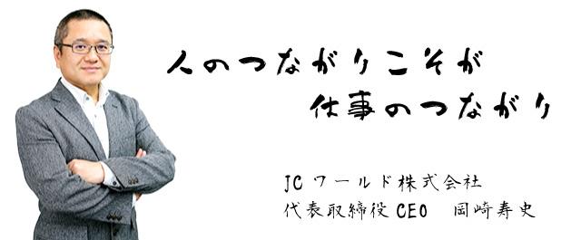 JCワールド株式会社 代表取締役CEO 岡崎寿史