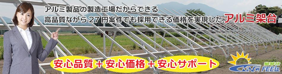 太陽光発電のアルミ架台を工場直販で。
