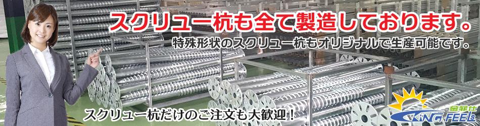 太陽光発電の架台なら安心の日本企業で