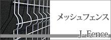 太陽光発電フェンス|J-フェンス