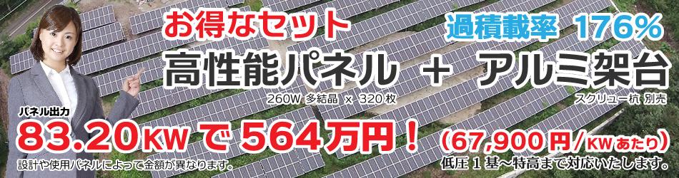 太陽光発電アルミ架台とパネルをセットで販売