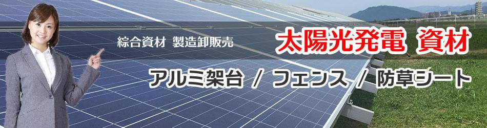 太陽光発電資材