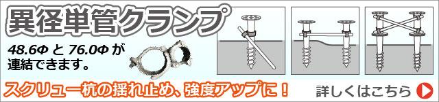 異径単管クランプ