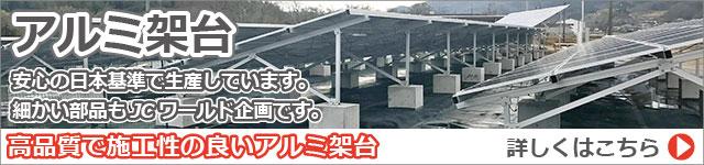 太陽光発電 アルミ架台