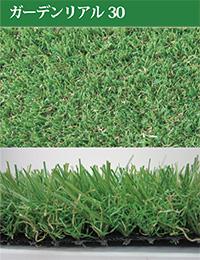 人工芝|ガーデンリアル30