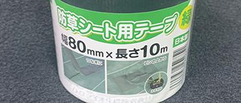 防草シート用 補修テープ